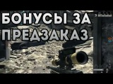 Call of Duty: Ghosts - Бонусы за предзаказ