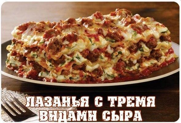 лазанья рецепт с фото