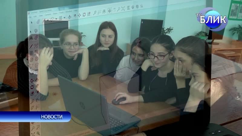 В МОБУ СОШ №5 состоялось открытие школьной научно-технической лаборатория «IT – company»