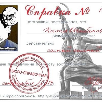 Костя Шибанов, 23 июня 1999, Таштагол, id143075649