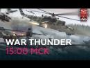 War Thunder Тестируем новинки патча 1 81 и раздаем доступ к вертолетам