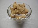 Мороженое Крем - Брюле | Домашнее мороженое без яиц