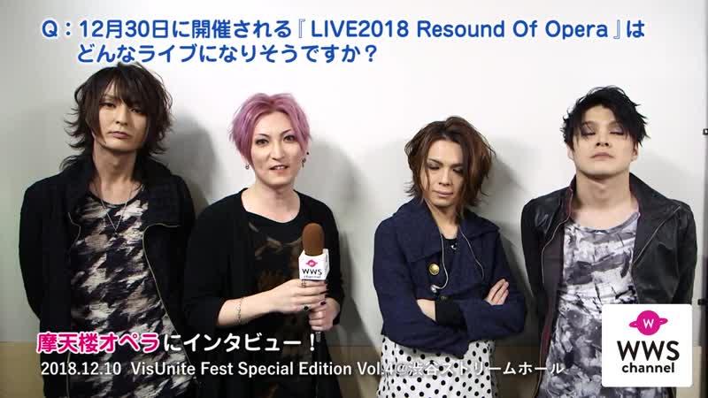 ヴィジュアル系バンド・摩天楼オペラにインタビュー!<VisUnite Fest Special Edtion Vol 4>