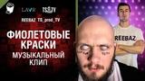 Фиолетовые краски - Музыкальный клип от REEBAZ и TS_prod_TV World of Tanks