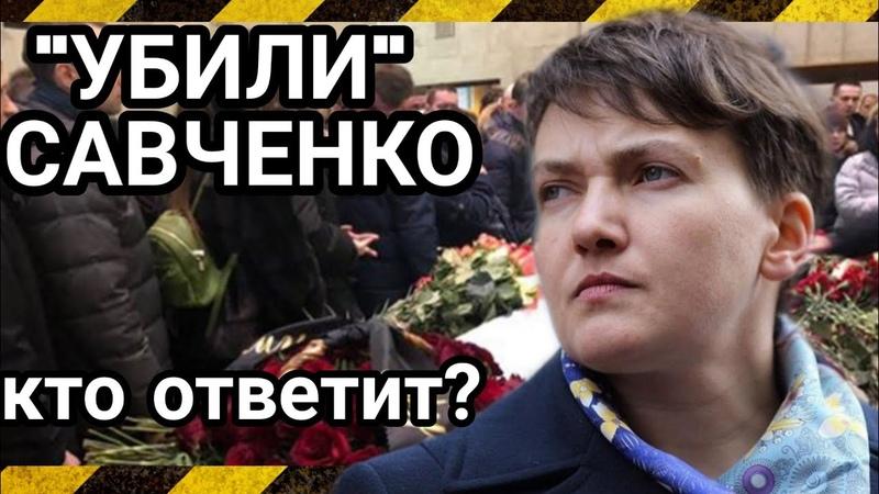 Надежда Савченко украинская власть и Мы