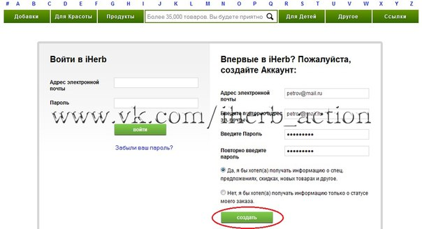 1ffda0639841 Акции и скидки на iHerb (Айхерб)   ВКонтакте