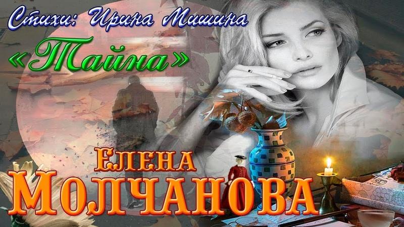 Елена Молчанова - Тайна