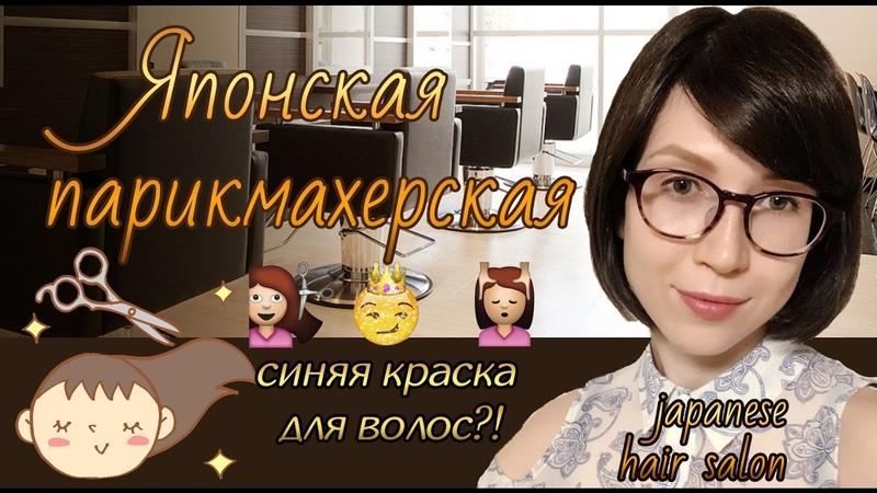 Японская парикмахерская! Japanese hairsalon (^.^)