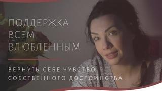 Ольга Бекишева: Вернуть себе чувство собственного достоинства. Поддержка всем влюбленным.