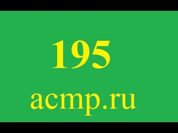 Решение 195 задачи acmp.ru.C.Эния