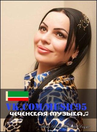 чеченская шовда дамаева new 2013 bezam mp3