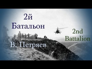 2� ��������, �. ������� | 2nd Battalion by V. Petryaev