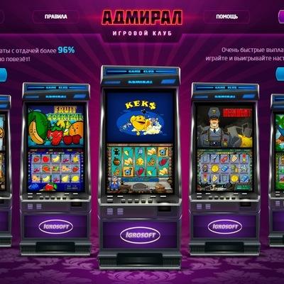 казино онлайн с моментальным выводом