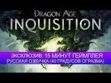 Dragon Age: Inquisition - 15 минут крутого геймплея! Русская озвучка (40 ГРАДУСОВ ОРГАЗМА)