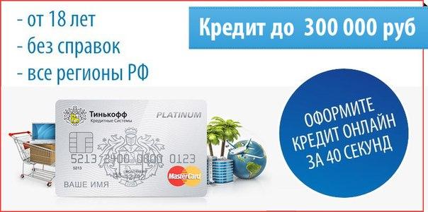 кредитная карта от билайн