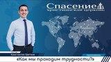 Пастор Константин Цветков (20.05.2018) -