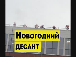 Десантирование Дедов Морозов
