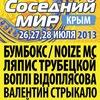 Автобусный тур из Донецка и Мариуполя на СМ-2013