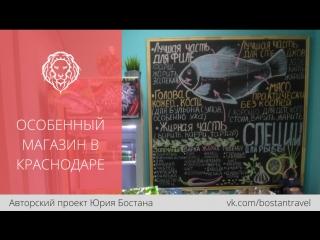 Фермер - особенный идеологический магазин продуктов в Краснодаре
