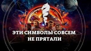 Постер мстителей   Масонская символика глазами дизайнера
