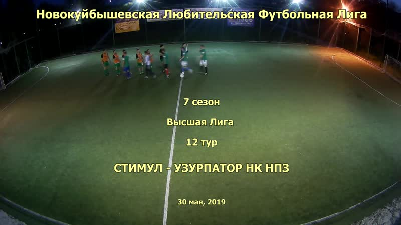 7 сезон Вышая лига 12 тур Стимул - Узурпатор НК НПЗ 30.05.2019 5-6 нарезка