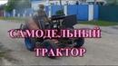 трактор с опрыскивателем свими руками Двигатель УД2