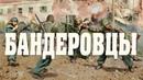 новый военный фильм БАНДЕРОВЦЫ 2017 Военные Фильмы военная драма 1941