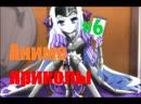 Аниме приколы / Anime crack 6 Покажи самую горячую тян...