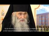 Старец Илий о духовном образовании