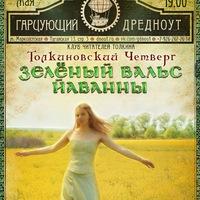 17.05 Зелёный Вальс Йаванны (Толкиновский Ч.)