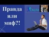 Видео  о проекте AlfaFit. Мария Егорова и Артур Зарипов расскажут вам как похудеть за 2 месяца.