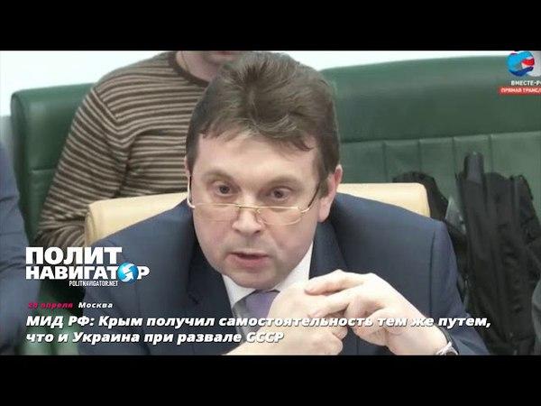 МИД РФ: Крым получил самостоятельность тем же путем, что и Украина при развале СССР