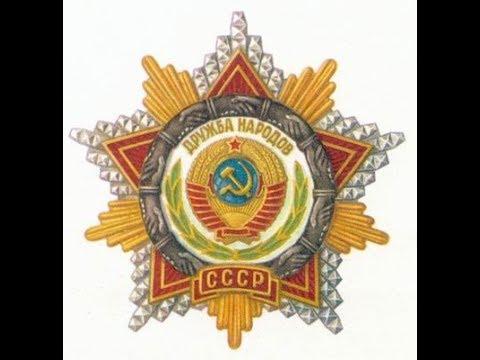Предатели Советского Союза Что с ними происходит В Российско федерации