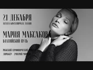 21.12.2018 - Мария Максакова - Alexela Kontserdimaja, Tallinn