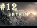 Прохождение Skyrim - часть 12 (Форт Амол и куча магов)