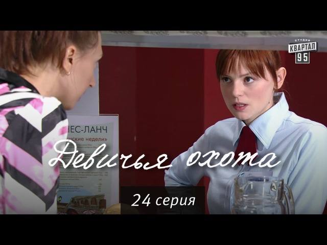 Лучшие видео youtube на сайте main-host.ru Девичья охота - сериал романтика 24 серия в HD (64 серии).