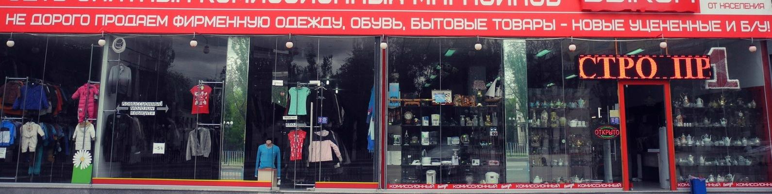 d9b8e5dff2c Комиссионный магазин