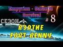 Empyrion - Galactic Survival 8.0 8 ✦ВЗЯТИЕ FORT BENNY✦