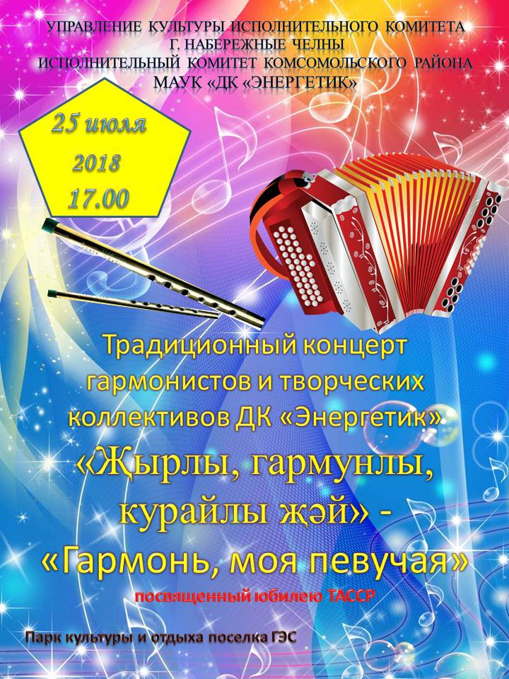 афиша-21 июля