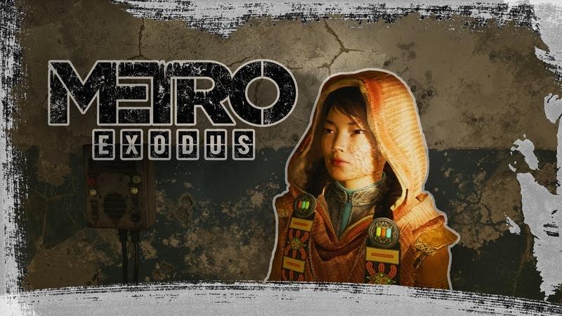 Metro Exodus ►11 - РАЗВИВАЮ АРАХНОФОБИЮ