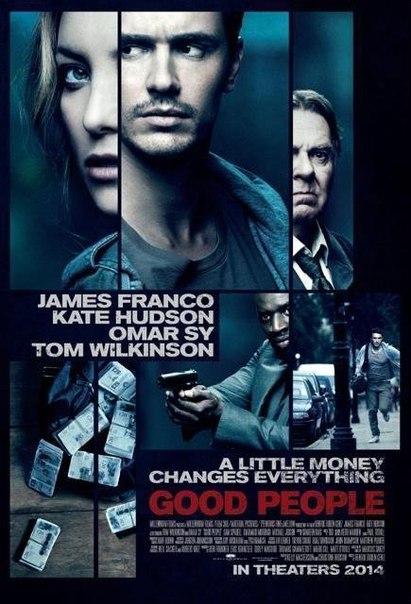 Легкие деньги (2014)