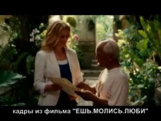 КЛЮЧ К УСПЕХУ в фильме ЕШЬ МОЛИСЬ ЛЮБИ.avi