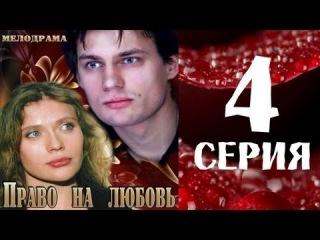 Право на любовь 4 серия (2013) Мелодрама сериал