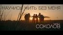 Павел СОКОЛОВ НАУЧИСЬ ЖИТЬ БЕЗ МЕНЯ Official video 0