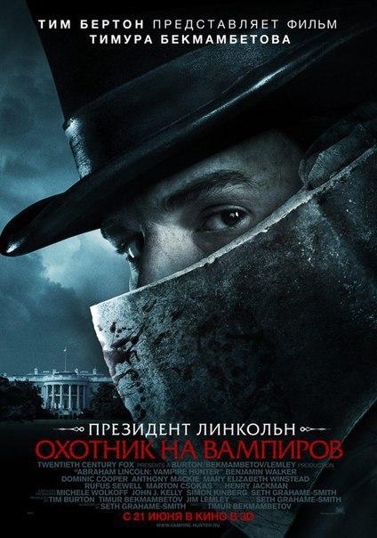 Прeзидент Линкoльн: Охoтник на вaмпиров (2012)