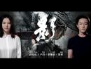 """Чжан Имоу уся фильм """"Тень"""" MV:谭维维 / 梁博 - 影"""