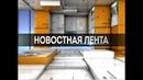 Новостная лента с Аленой Кудряшовой. Выпуск 10