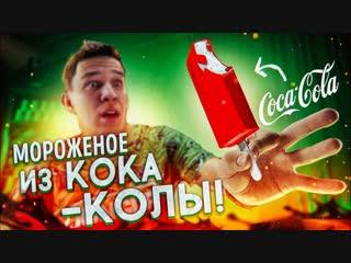 Дима Масленников Невероятный ЛАЙФХАК - Мороженое из КОКА-КОЛЫ - ШОК
