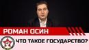 Ликбез Что такое государство Роман Осин
