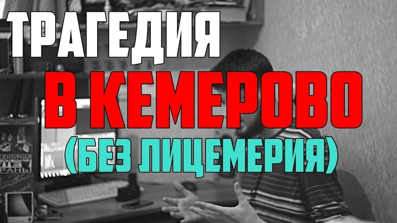 Кемерово, Зимняя Вишня (трагедия, без лицемерия)